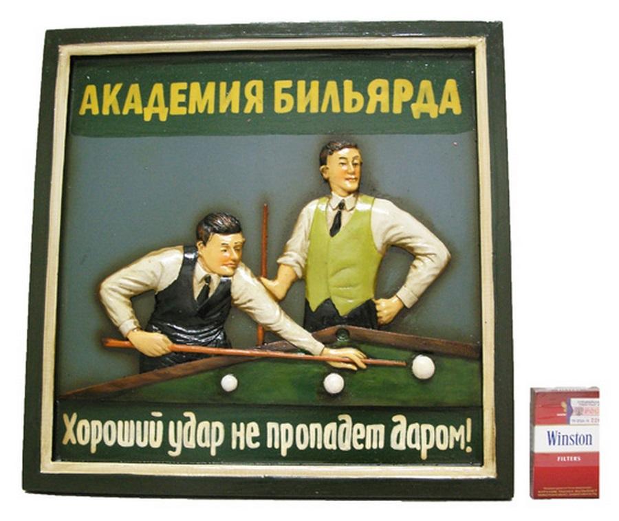 """Декоративное панно """"Бильярд"""" 4"""